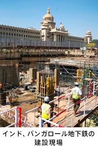 インド、バンガロール地下鉄の建設現場