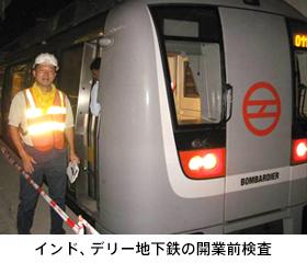 インド、デリー地下鉄の開業前検査