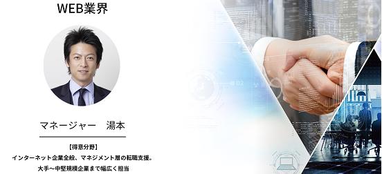 【2021年下期~2022年】WEB業界における40代の転職事情