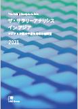 2021_jac_salaryanalysis book