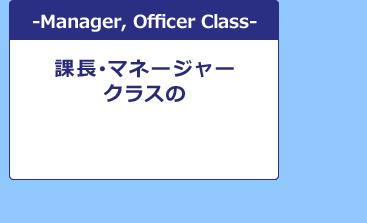 課長・マネージャークラスの求人を見る