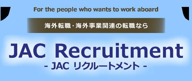 海外転職・海外事業関連の転職なら JAC リクルートメント