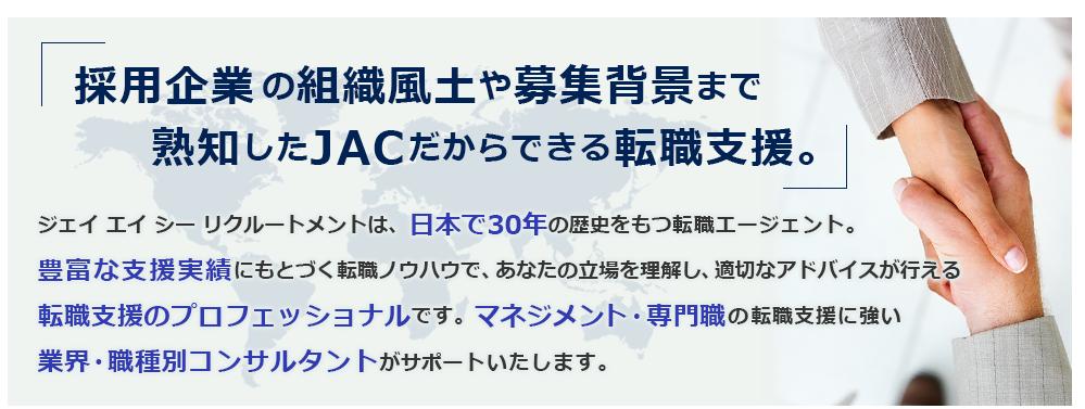 ジェイ エイ シー リクルートメントは、日本で29年以上の歴史をもつ転職エージェント。豊富な支援実績にもとづく転職ノウハウで、あなたの立場を理解し、適切なアドバイスが行える転職支援のプロフェッショナルです。マネジメント・専門職の転職支援に強い業界・職種別コンサルタントがサポートいたします。