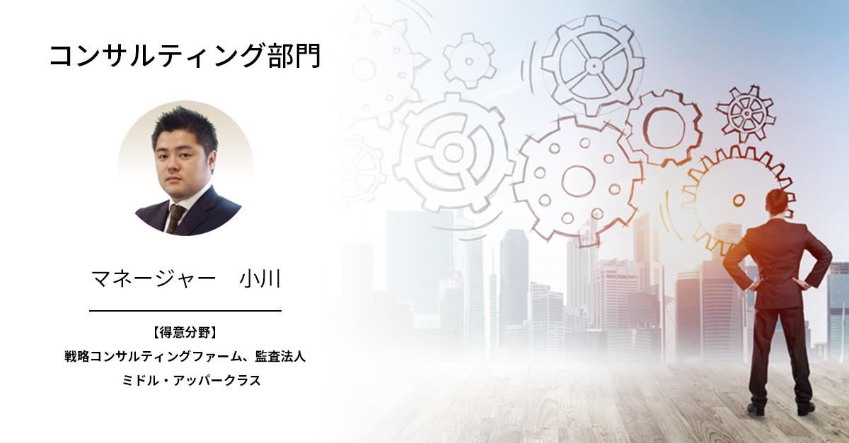【関東版】外資系コンサルとは?転職市場動向と転職成功のポイント