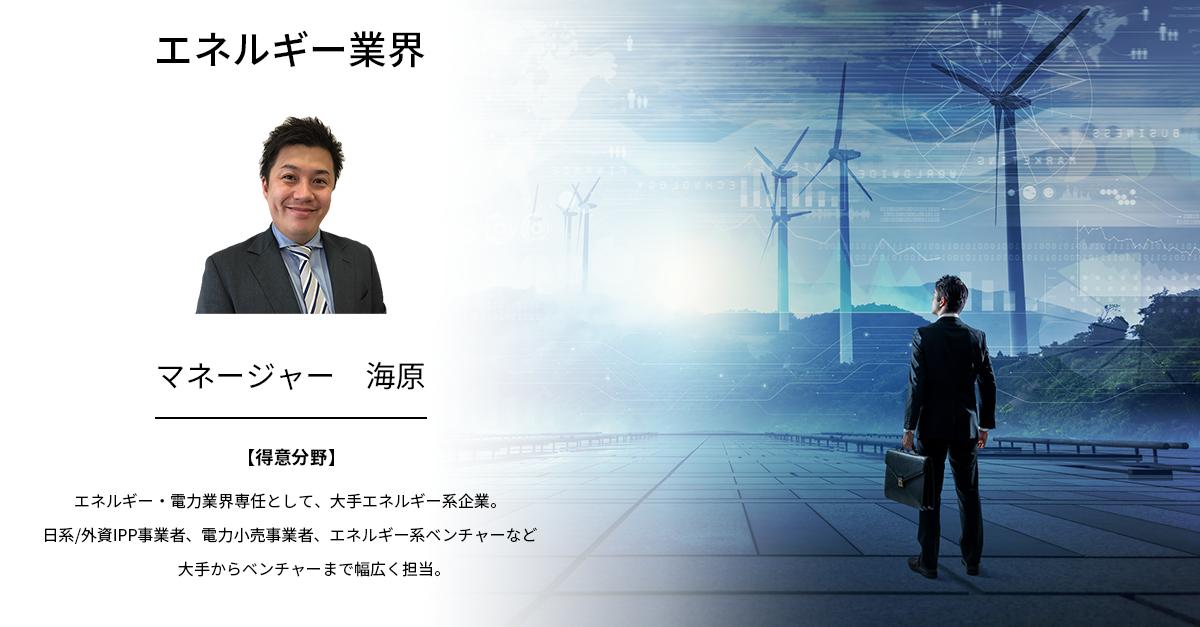再生可能エネルギー、電力自由化。激動のエネルギー業界における40代の転職動向