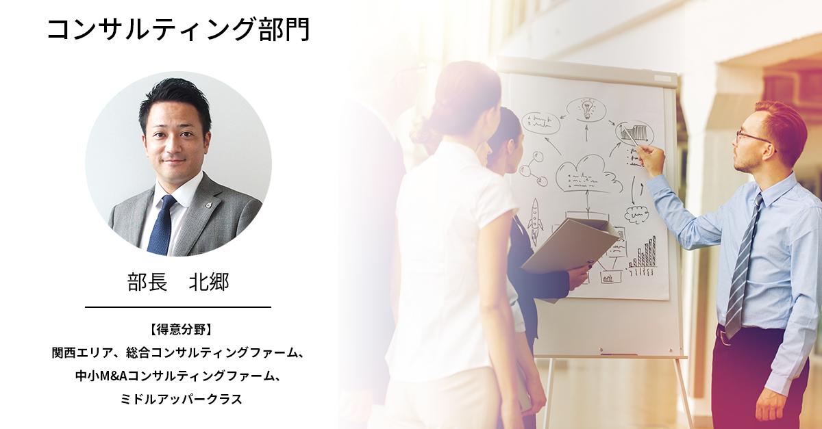 【関西版】外資系コンサルとは?転職市場動向と転職成功のポイント