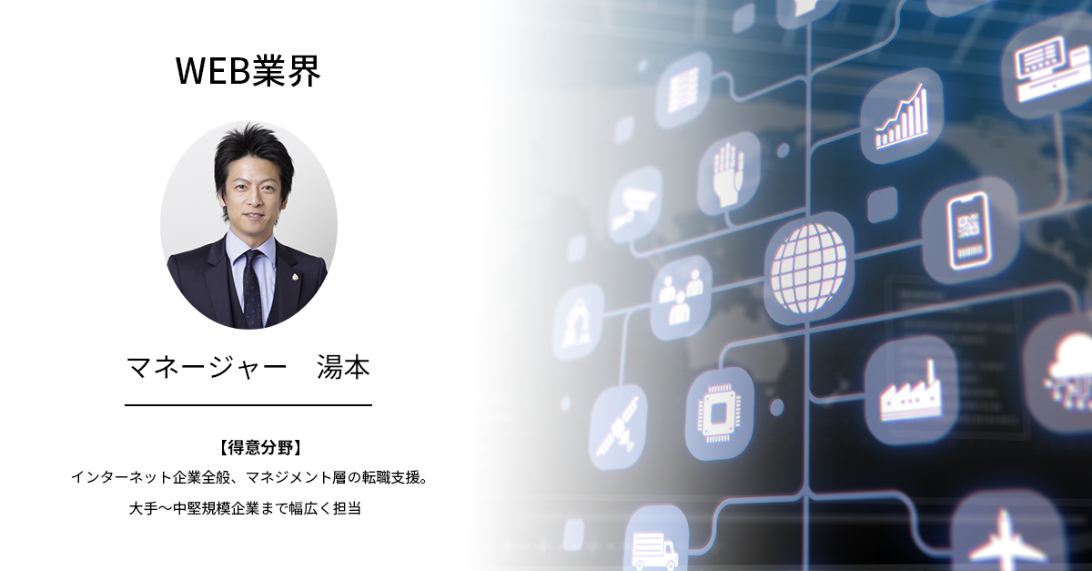 【2021年下期~2022年】WEB業界における営業職の転職市場動向